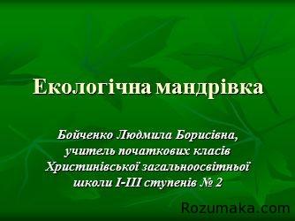 ekologichna-mandrivka