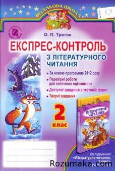 ekspres-kontrol-z-literaturnogo-chitannya-2-klas