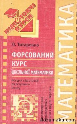 forsovaniy-kurs-shkilnoyi-matematiki