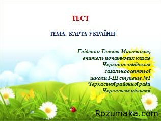 karta-ukrayini-test