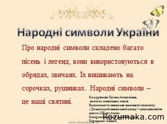 narodni-simvoli-ukrayini