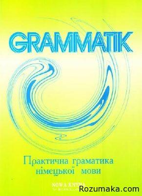 praktichna-gramatika-z-nimetskoyi-movi