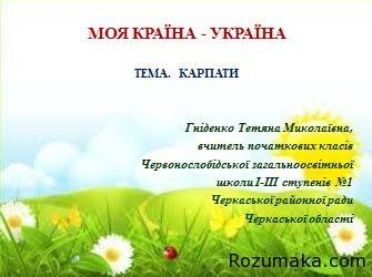 prezentatsiya-karpati