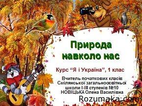priroda-navkolo-nas