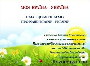 shho-mi-znayemo-pro-nashu-krayinu-prezentatsiya