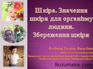 shkira-znachennya-shkiri