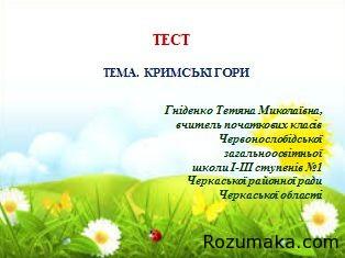 test-krimski-gori