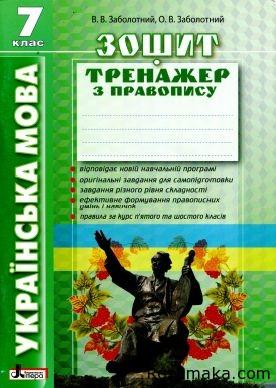 ukr-mova-7-klas-zoshit-trenazher
