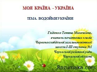 vodoymi-ukrayini-prezentatsiya