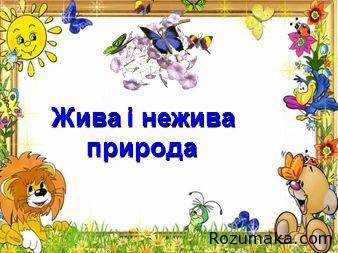 zhiva-i-nezhiva-priroda