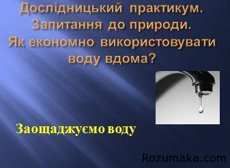 zaoshhadzhuyemo-vodu