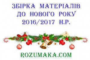 zbirka-materialiv-noviy-rik-2016-2017