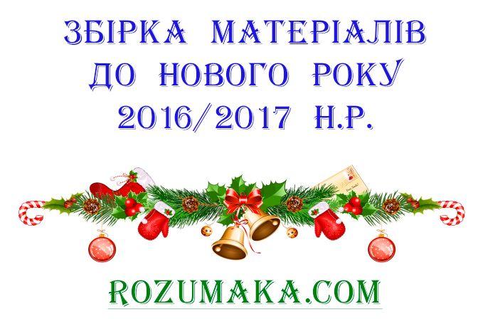 Сценаріїї до нового року для початкових класів