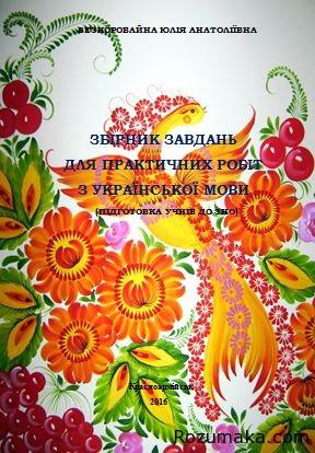 zbirka-zavdan-dlya-praktichnih-robit-z-ukrayinskoyi-movi