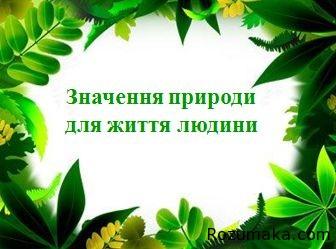 znachennya-prirodi-dlya-zhittya-lyudini