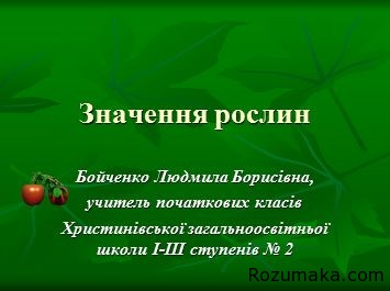 znachennya-roslin