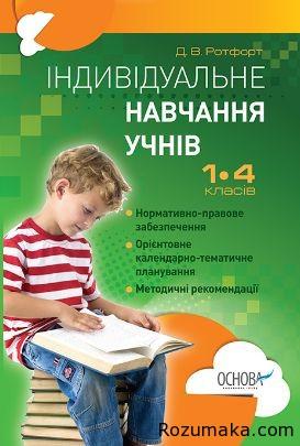 individualne-navchannya-uchniv-1-4-klasiv
