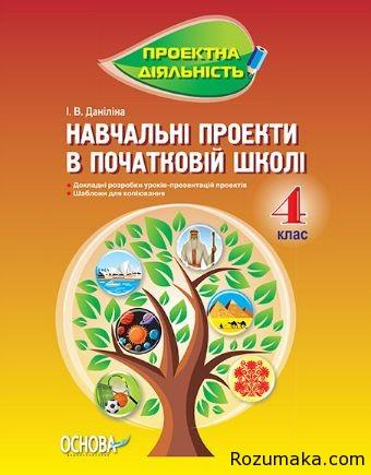navchalni-proekti-v-pochatkoviy-shkoli-4-klas