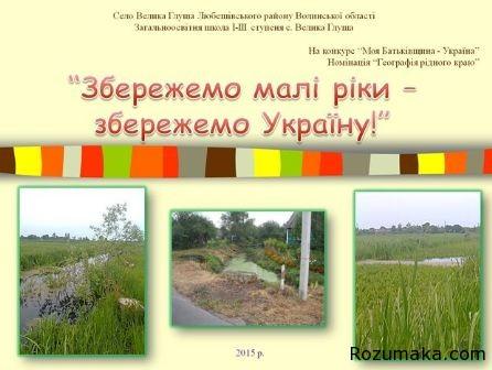 zberezhemo-mali-riki-zberezhemo-ukrayinu-prezentatsiya